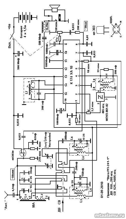"""Schematics.  Middle/Long Waves Radio Receiver.  СВ/ДВ Радиоприемник  """"ВЕГА """" РП-241-1."""