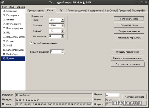 Драйвера Fortemedia Fm801