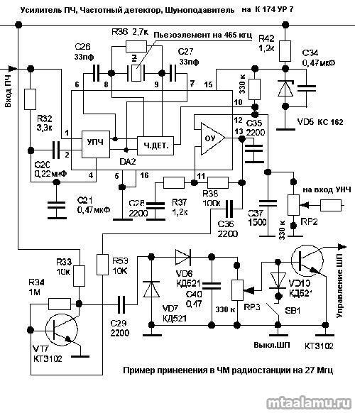 Микросхема К174УР7 - усилитель промежуточной частоты, амплитудный ограничитель, частотный детектор, предварительный...