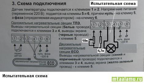 Roomstat схема подключения